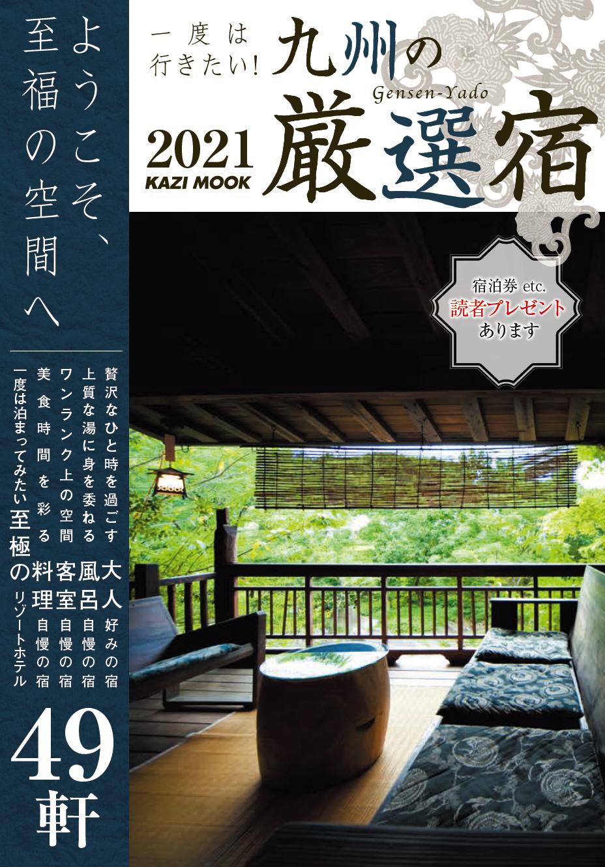 一度は行きたい!九州の厳選宿2021 掲載